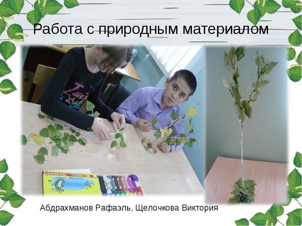 Работа с природным материалом Абдрахманов Рафаэль, Щелочкова Виктория