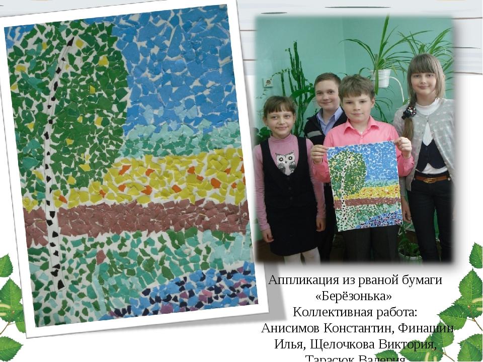 Аппликация из рваной бумаги «Берёзонька» Коллективная работа: Анисимов Конста...