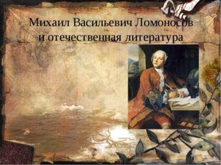 Михаил Васильевич Ломоносов и отечественная литература
