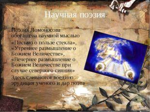 Научная поэзия Поэзия Ломоносова обогащена научной мыслью «Письмо о пользе