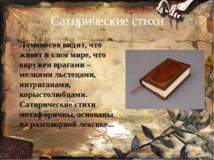 Сатирические стихи Ломоносов видит, что живет в злом мире, что окружен врага