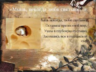 «Мышь, некогда любя святыню...» Мышь некогда, любя святыню, Оставила прелестн