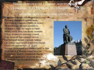 После Ломоносова Горация переводили Г.Р. Державин, А.С. Пушкин. Их объединяет