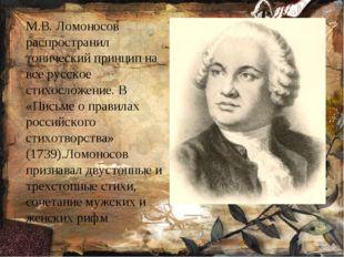 М.В. Ломоносов распространил тонический принцип на все русское стихосложени