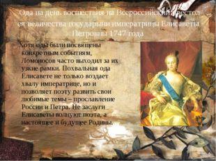 Ода на день восшествия на Всероссийский престол ея величества государыни имп