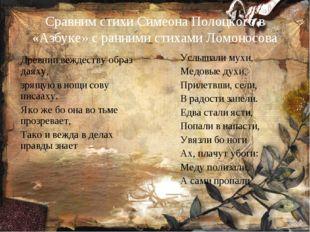 Сравним стихи Симеона Полоцкого в «Азбуке» с ранними стихами Ломоносова Древ