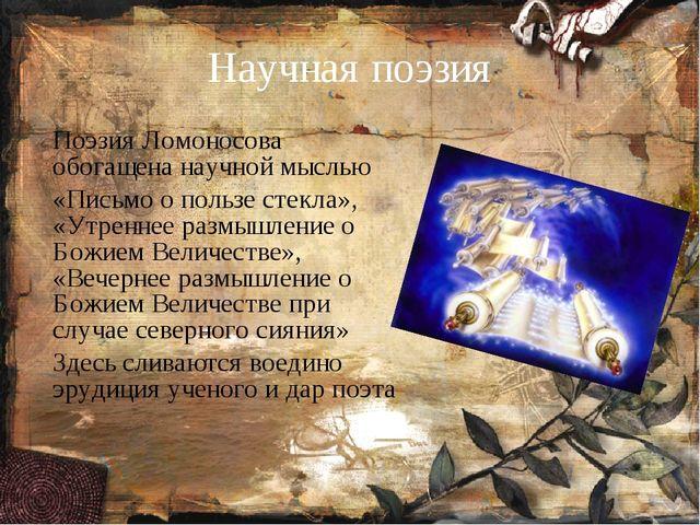 Научная поэзия Поэзия Ломоносова обогащена научной мыслью «Письмо о пользе...