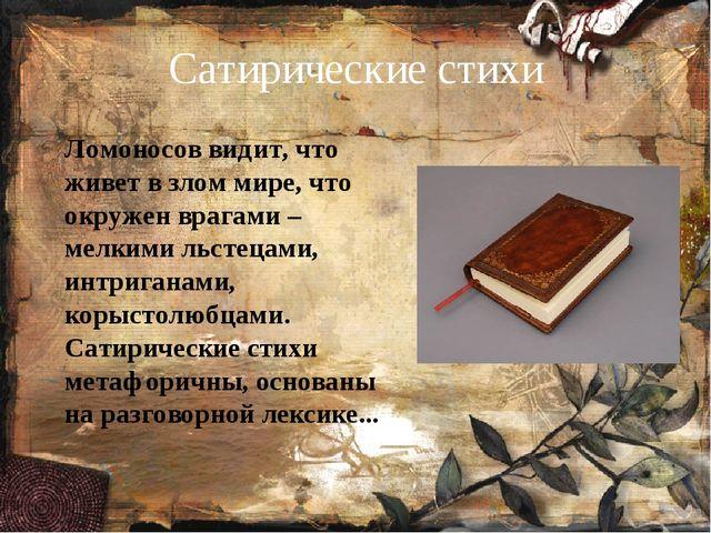Сатирические стихи Ломоносов видит, что живет в злом мире, что окружен врага...