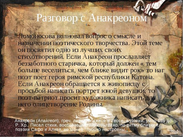 Разговор с Анакреоном Ломоносова волновал вопрос о смысле и назначении поэтич...
