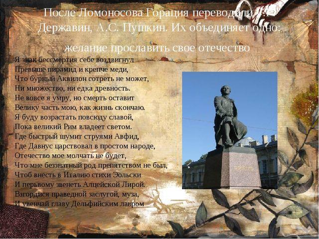 После Ломоносова Горация переводили Г.Р. Державин, А.С. Пушкин. Их объединяет...