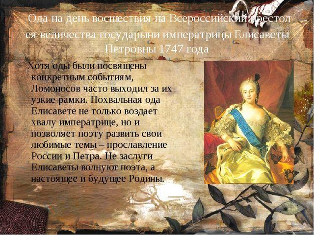 Ода на день восшествия на Всероссийский престол ея величества государыни имп...