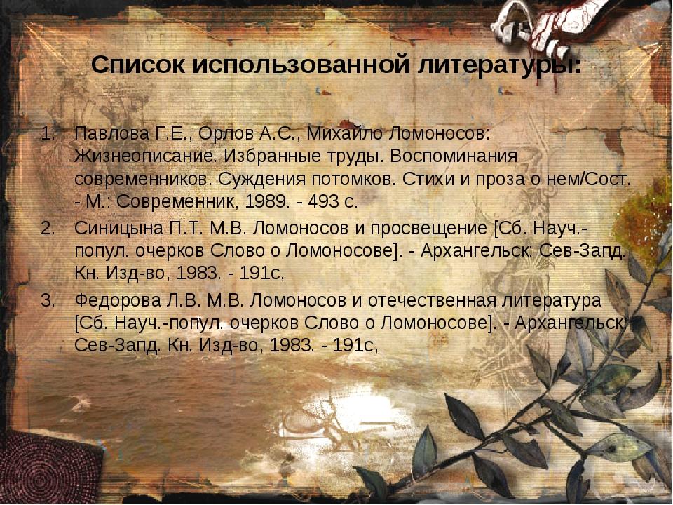 Павлова Г.Е., Орлов А.С., Михайло Ломоносов: Жизнеописание. Избранные труды....
