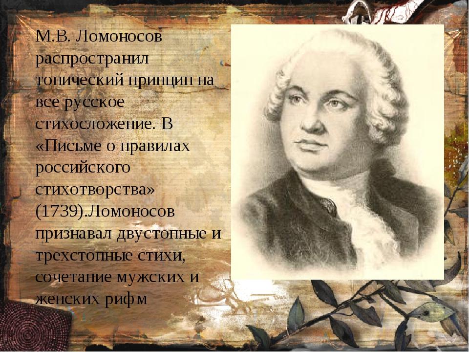 М.В. Ломоносов распространил тонический принцип на все русское стихосложени...