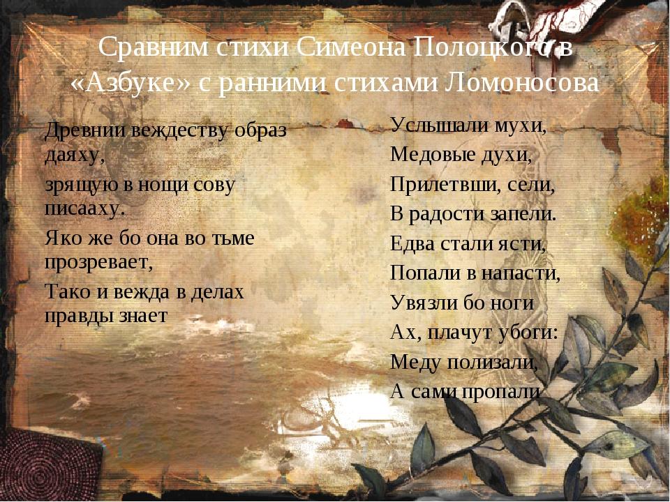 С полоцкий стих
