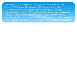 Алматы облыстық мамандар кәсібін дамыту институты ғылыми кеңесінің 2010 жылы