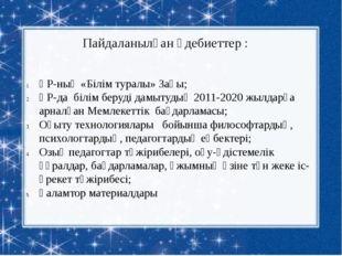Пайдаланылған әдебиеттер : ҚР-ның «Білім туралы» Заңы; ҚР-да білім беруді да