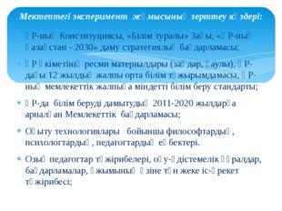 ҚР-ның Конституциясы, «Білім туралы» Заңы, «ҚР-ның Қазақстан - 2030» даму стр