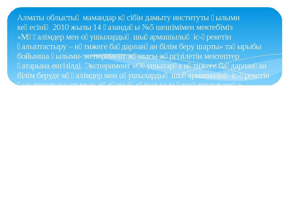 Алматы облыстық мамандар кәсібін дамыту институты ғылыми кеңесінің 2010 жылы...
