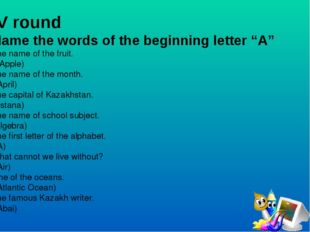 "IV round Name the words of the beginning letter ""A"" The name of the fruit. ("