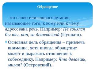 – это слово или словосочетание, называющее того, к кому или к чему адресована