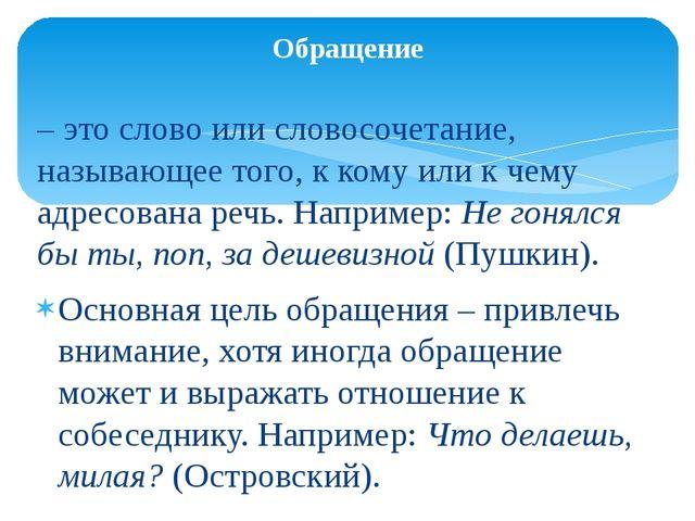 – это слово или словосочетание, называющее того, к кому или к чему адресована...