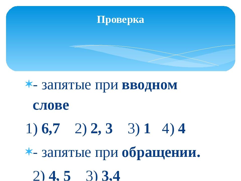 - запятые при вводном слове 1) 6,7 2) 2, 3 3) 1 4) 4 - запятые при обращении....