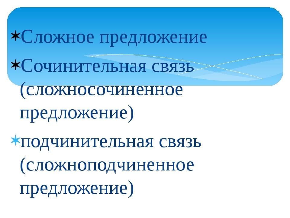 Сложное предложение Сочинительная связь (сложносочиненное предложение) подчин...