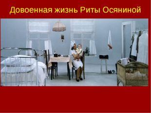 Довоенная жизнь Риты Осяниной