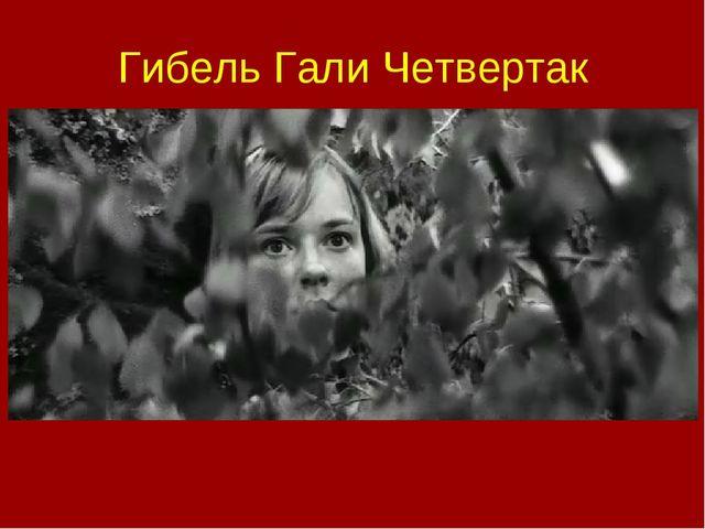 Гибель Гали Четвертак