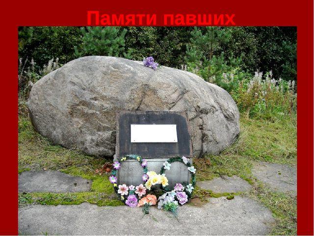 Памяти павших