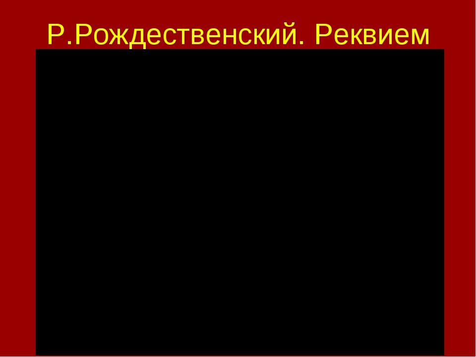 Р.Рождественский. Реквием