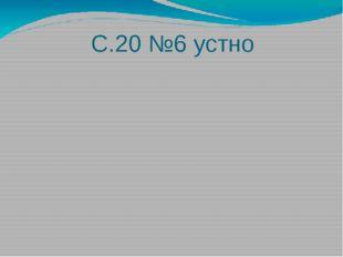 С.20 №6 устно