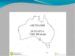 24 155 475 ч. 7 682 300 кв.км АВСТРАЛИЯ