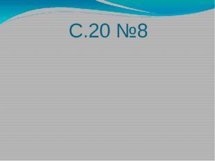 С.20 №8