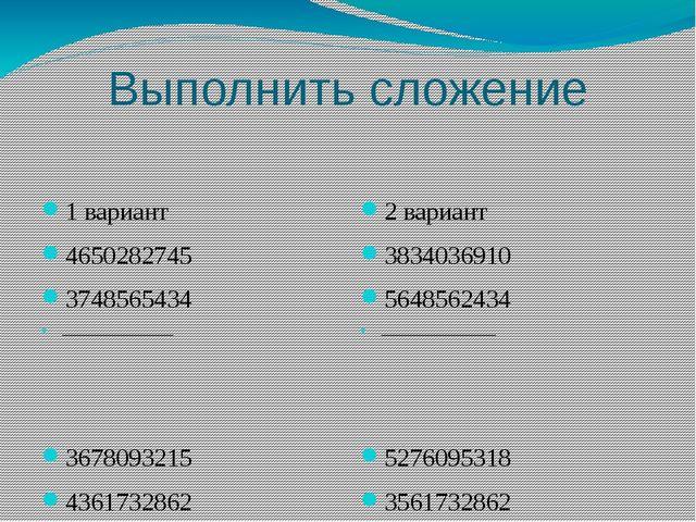 Выполнить сложение 1 вариант 4650282745 3748565434 __________________________...