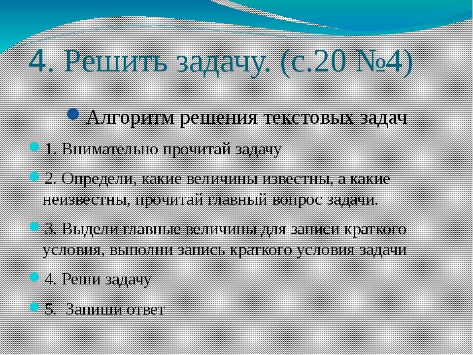 4. Решить задачу. (с.20 №4) Алгоритм решения текстовых задач 1. Внимательно п...