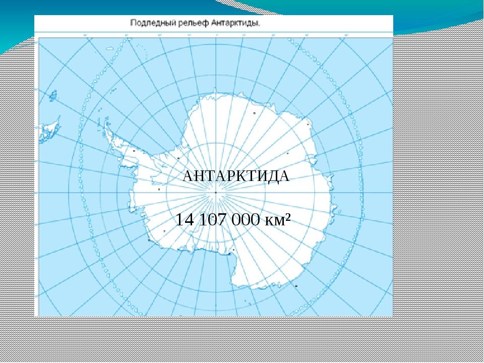 14 107 000 км² АНТАРКТИДА