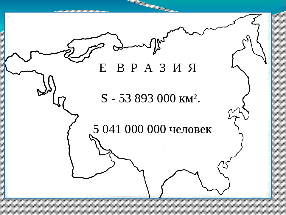S - 53 893 000 км². 5 041 000 000 человек Е В Р А З И Я