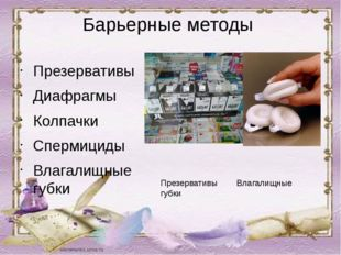 Барьерные методы Презервативы Диафрагмы Колпачки Спермициды Влагалищные губки