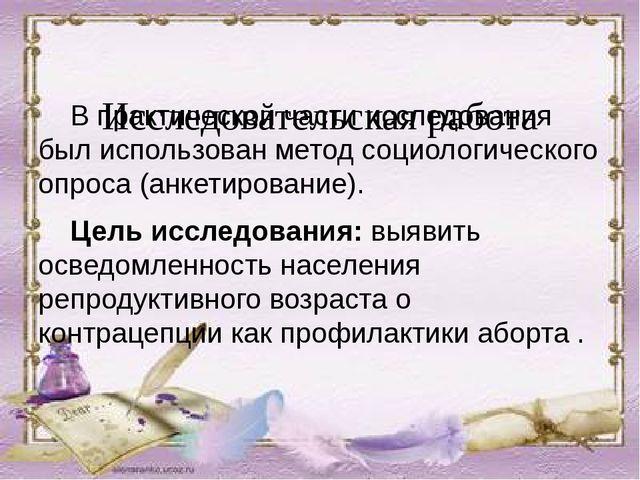 Исследовательская работа В практической части исследования был использован м...