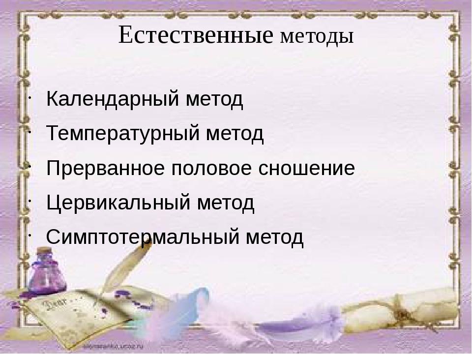 Естественные методы Календарный метод Температурный метод Прерванное половое...