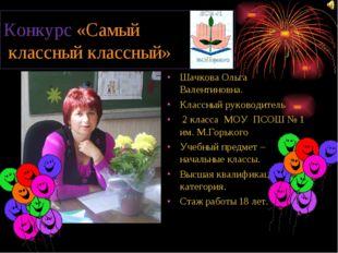 Конкурс «Самый классный классный» Шачкова Ольга Валентиновна. Классный руково