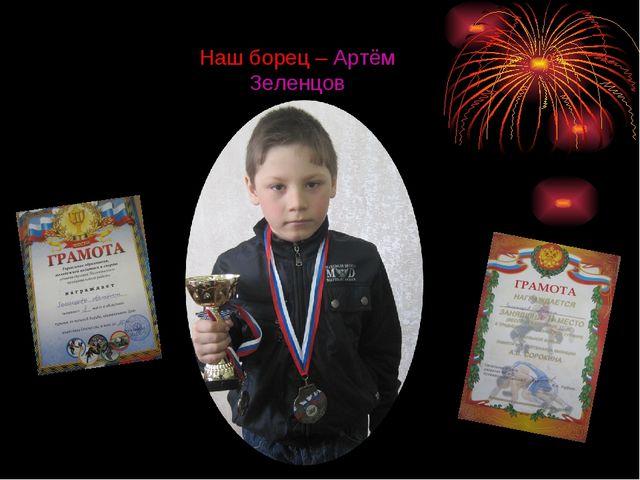 Наш борец – Артём Зеленцов