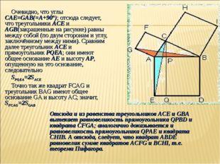 Очевидно, что углы CAE=GAB(=A+90°); отсюда следует, что треугольники ACE и AG