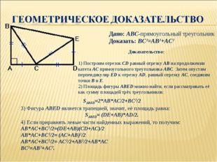 Дано: ABC-прямоугольный треугольник Доказать: BC2=AB2+AC2 Доказательство: 1)