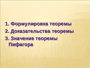 1. Формулировка теоремы 2. Доказательства теоремы 3. Значение теоремы Пифагора