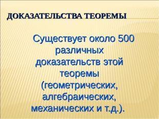 ДОКАЗАТЕЛЬСТВА ТЕОРЕМЫ Существует около 500 различных доказательств этой теор