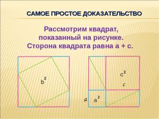 САМОЕ ПРОСТОЕ ДОКАЗАТЕЛЬСТВО Рассмотрим квадрат, показанный на рисунке. Сторо