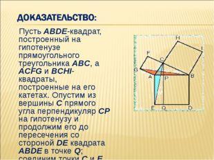 Пусть ABDE-квадрат, построенный на гипотенузе прямоугольного треугольника ABC