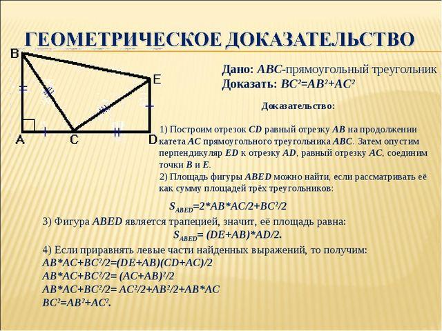 Дано: ABC-прямоугольный треугольник Доказать: BC2=AB2+AC2 Доказательство: 1)...